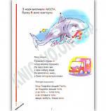 Буквар Авт: Жукова Н. Вид: Країна Мрій, фото 3