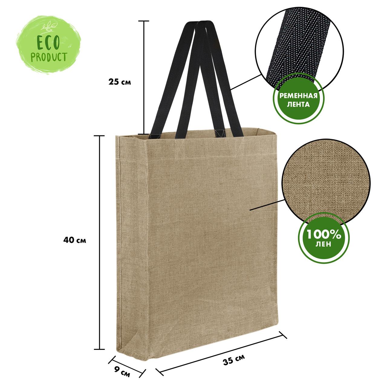 Эко сумка - шоппер Лён
