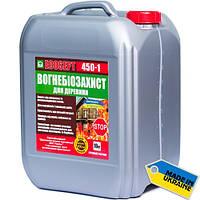 Біо Вогнезахист ECOSEPT 450-1, 10 л ,захисту дерев'яних конструкцій (1 група)
