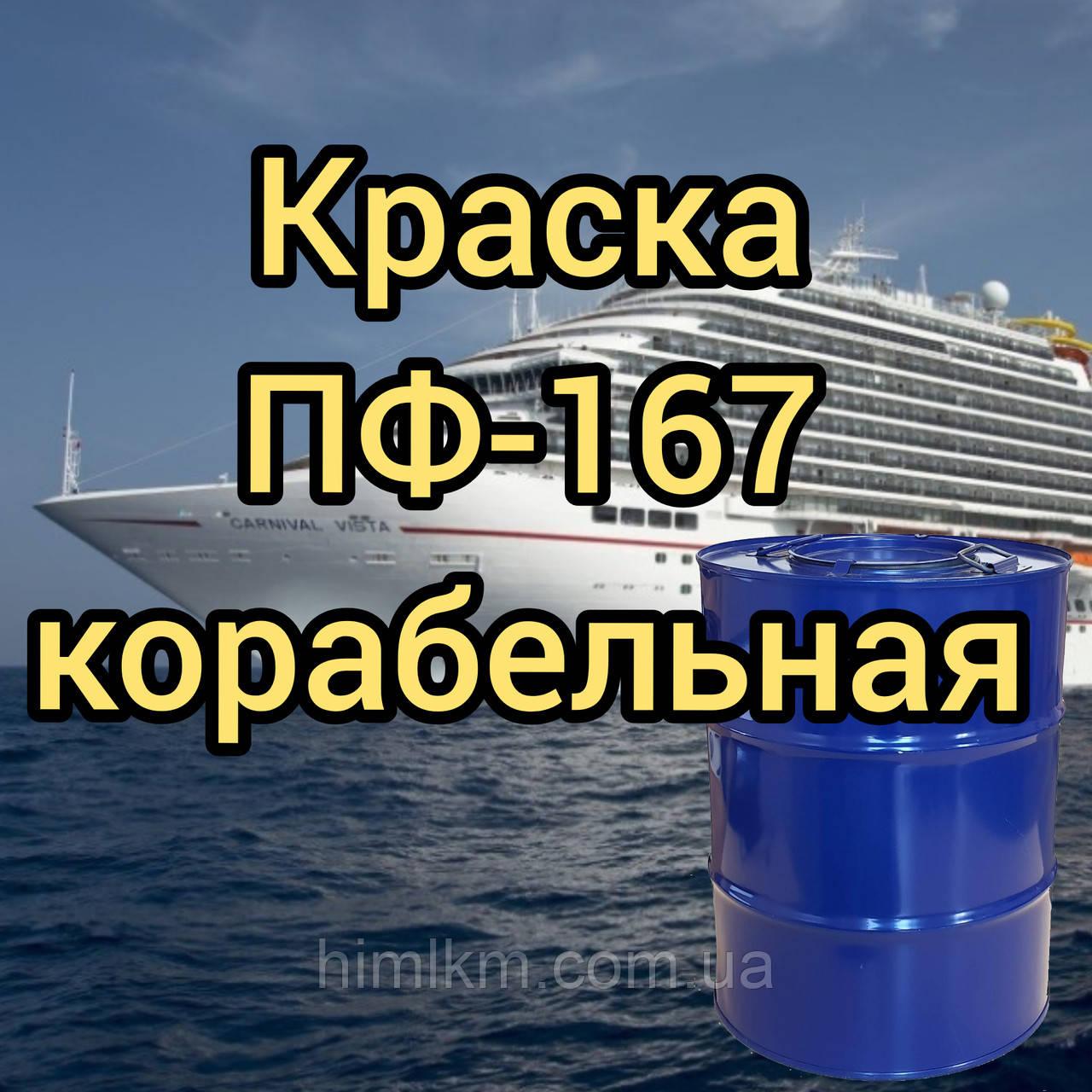 Эмаль ПФ-167 корабельная краска, палубная краска, 50кг