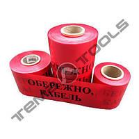 Сигнальная лента «Обережно кабель» красная 150мм*100мк