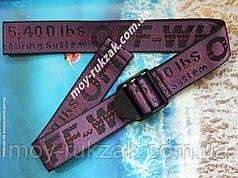 Ремень мужской OFF- WHITE тканевой, фиолетовый  ширина 35 мм. 930128