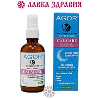 Крем ночной для куперозной и чувствительной кожи CALMARE, 50 мл, AGOR, фото 1