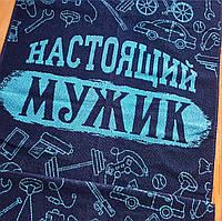 """Полотенце махровое """"Самый лучший"""" 67*150"""