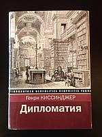 Дипломатия Генри Киссинджер