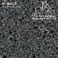 Акриловыйкамень LG Hi-Macs Granite G103 Gray Onix Днепр