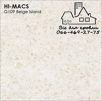 Акриловыйкамень LG Hi-Macs Granite G109 Beige Island Днепр