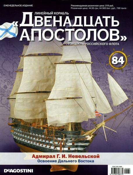 Линейный корабль «Двенадцать Апостолов» №84