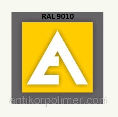 Порошковая краска RAL 9010 мат (ETIKA RAL 9010 mat)