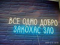Неоновая вывеска, неоновая надпись, неоновые буквы, интерьерная реклама