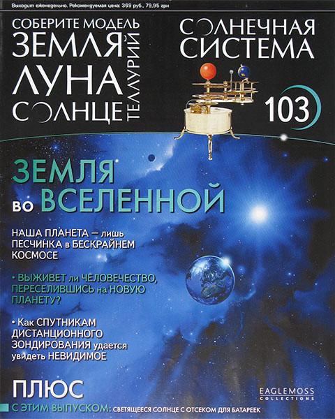 Теллурий №103