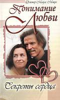 Розуміння любові: Секрети серця. Майлс Монро