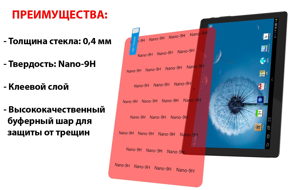 Защитное стекло 9H-Nano для планшета Bravis NB85 3G IPS