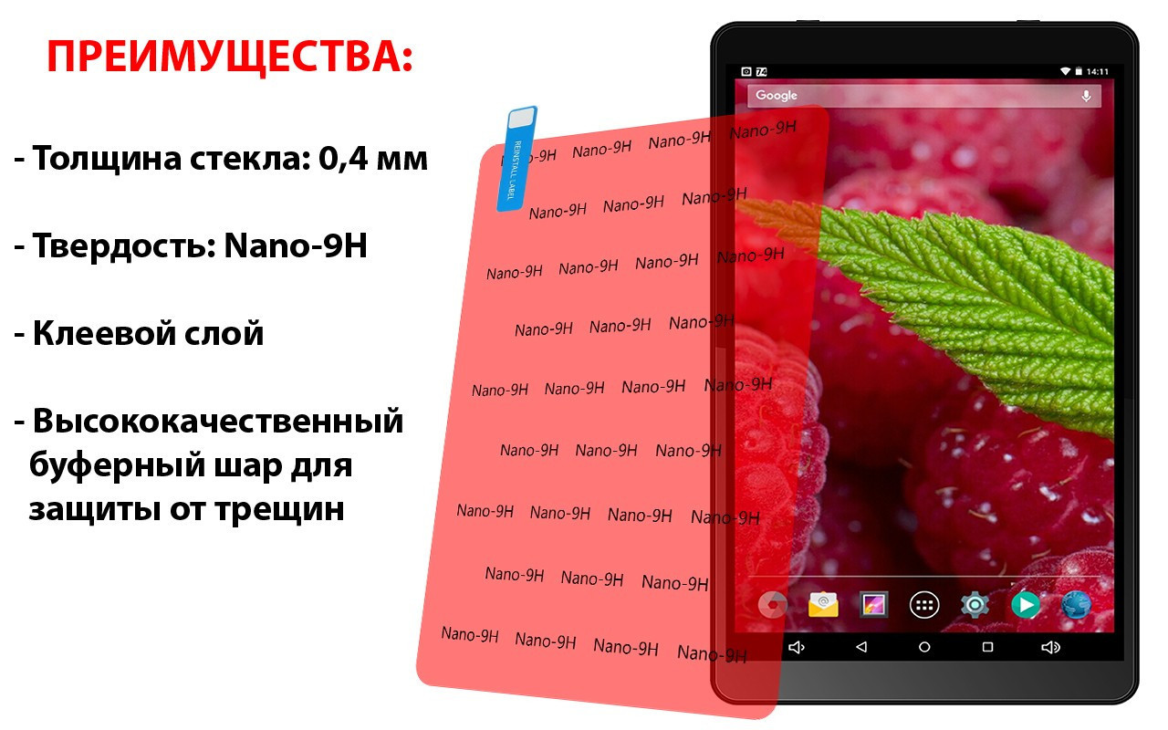 Защитное стекло 9H-Nano для планшета Bravis NB851 8 3G