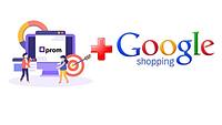 Настройка товарной рекламы в Google Shopping (Merchant Center) на первые страницы поиска. Заказать услугу