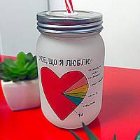 Банка c трубочкой Jar Усе що я люблю 450 мл (JA_20L025_KR)