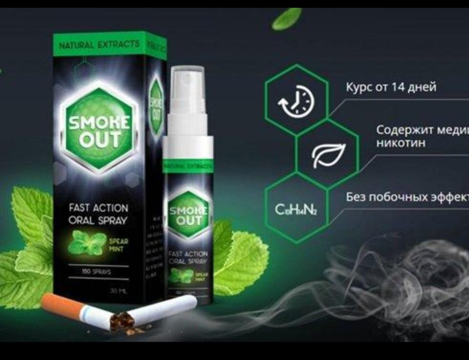 Smoke Out - Спрей для полости рта от курения (Смок Аут) - ОРИГИНАЛ