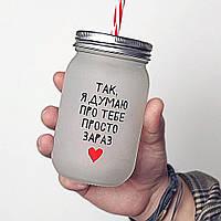 Банка c трубочкой Jar Так я думаю про тебе просто зараз 450 мл (JA_20L019_KR)