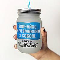 Банка c трубочкой Jar Я розмовляю з собою 450 мл (JA_20L014_GOL)