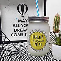 Банка c трубочкой Jar Пляшка сонячного світла 450 мл (JA_20L013_GOL)