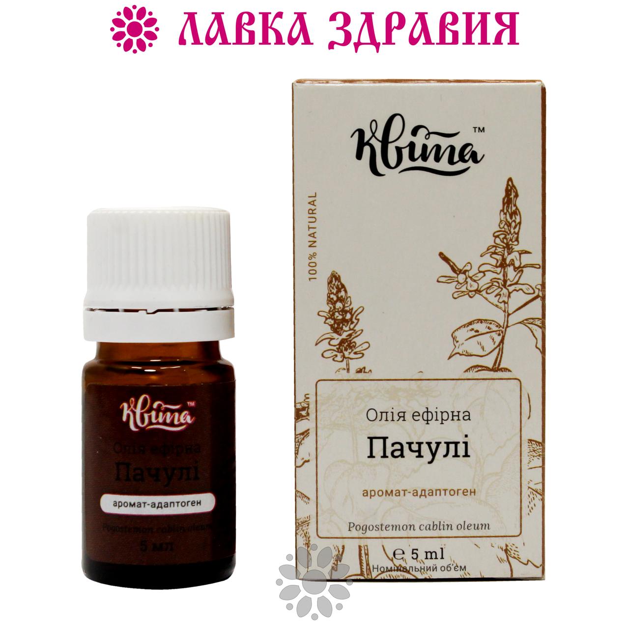 Ефірна олія Пачулі, 5 мл, Квіта