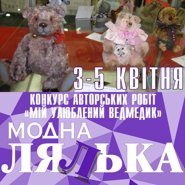 Конкурс авторських робіт «Мій улюблений ведмедик» на виставці ляльок та Тедді «Модна лялька»