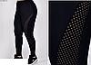 Спортивні штани для фітнесу, с розмір 46-54
