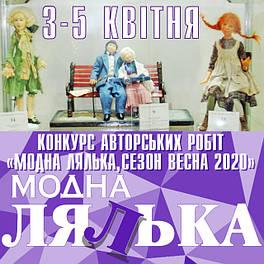 Конкурс авторських робіт «Модна лялька, сезон весна 2020» на виставці ляльок та Тедді «Модна лялька»