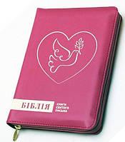 Біблія 045 zti малинова, голуб (артикул 10458_5)