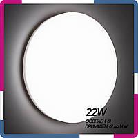 Светильник светодиодный накладной  круг Ø300 22Вт белый