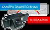 Камера заднього виду у ПОДАРУНОК