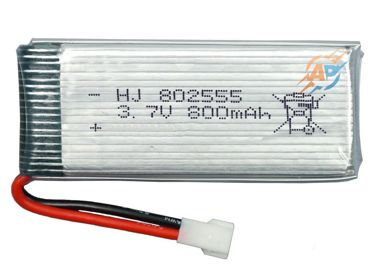 Аккумулятор 800mAh 3.7v 802555 для квадрокоптеров и дронов Syma X5 X5C X5SW X5SC X5S
