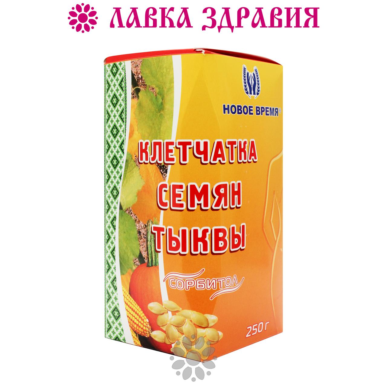 Клетчатка семян тыквы Сорбитол, 250 г, Новое время