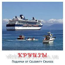 КРУИЗЫ: Подарки от Celebrity Cruises - до $500 скидки + подарок на выбор!