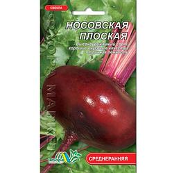 Семена Свекла Носовская плоская 3 г