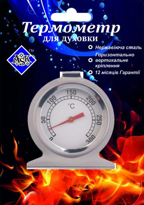 Термометр для Духовки ASK