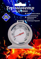Термометр для Духовки АСК/ASK