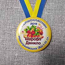 Медаль для первоклассников