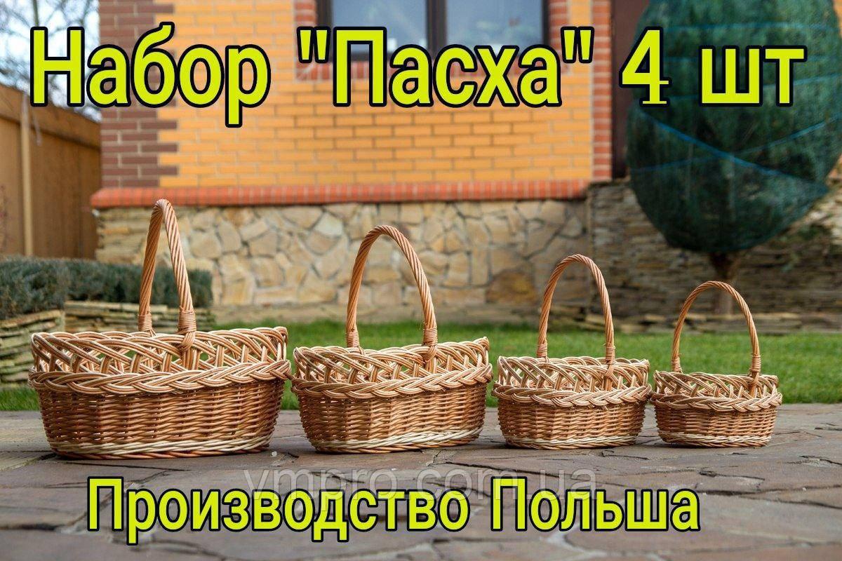 """Набор пасхальных корзин из лозы """"Пасха 4"""",плетеная корзина Польша"""