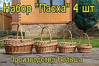 """Набор пасхальных корзин из лозы """"Пасха 4"""",плетеная корзина Польша, фото 1"""