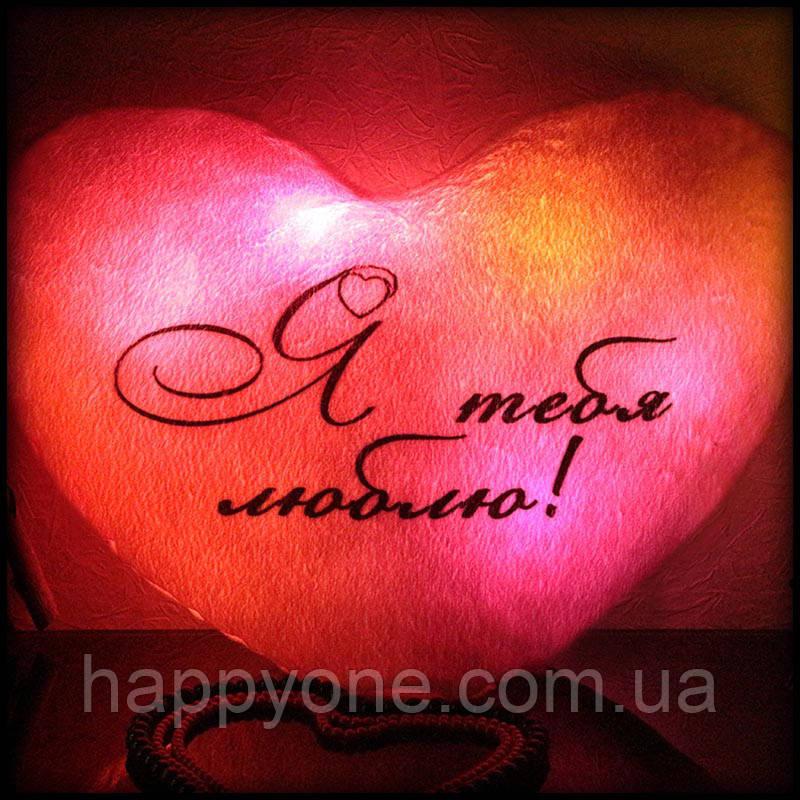"Светящаяся подушка ""Я тебя люблю"" (розовая)"