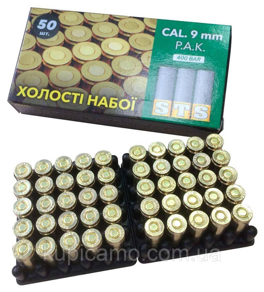 Холостые патроны STS Cal. 9 mm P.A.K. (пистолетный)