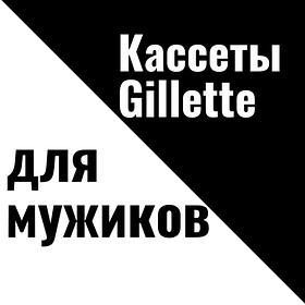Кассеты для бритья Gillette