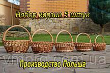 Набор круглых пасхальных корзин из лозы 5 шт, плетеная корзина Польша