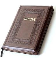 Біблія 075 zti шкірзам, коричнева, рамка (артикул 10757_2)