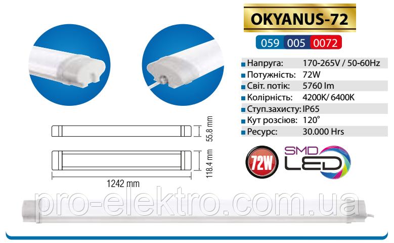 """OKYANUS-72"" Свет-к влагозащищенный IP65 1242x118mm SMD LED 72W 4200/6400K 5760Lm 170-265v (059-005-0072-010)"