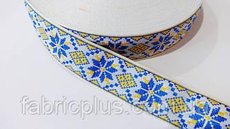 Тесьма жаккардовая 22 мм с украинским орнаментом голубая с желтым