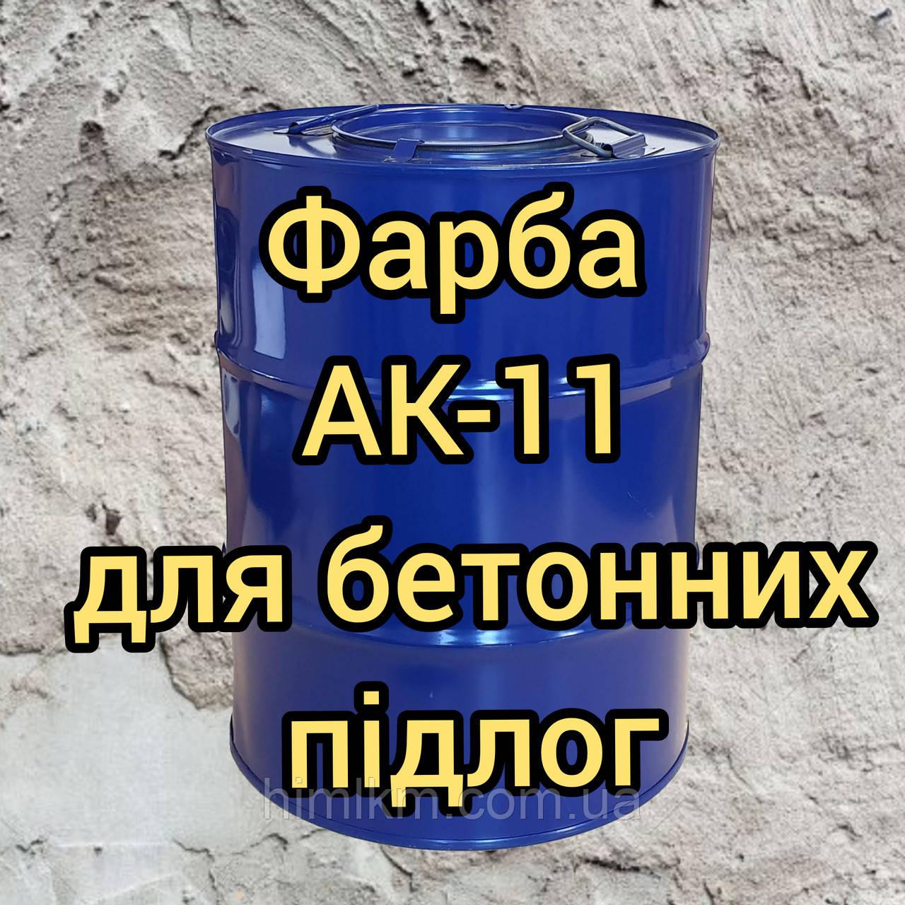 Краска АК-11 акриловая для бетонных полов, бордюров, разметки дорог, камня, щебня, 30кг