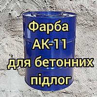 Краска АК-11 акриловая для бетонных полов, бордюров, разметки дорог, камня, щебня, 30кг, фото 1