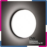 Светильник светодиодный накладной  круг Ø200 13Вт белый
